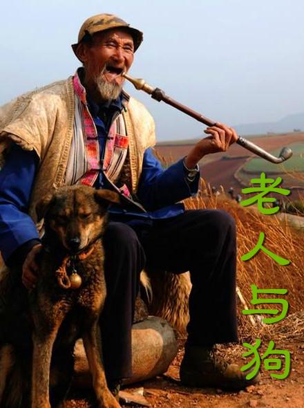 【笔尖】老人和狗(小说)