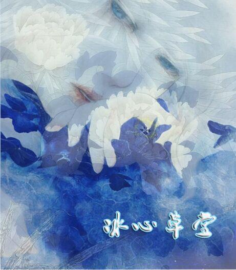 【冰心】猫头鹰情缘(散文)